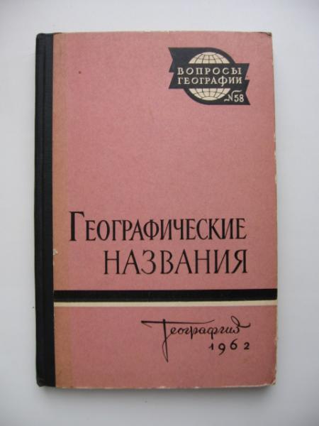 Вопросы географии №58 Географические названия 1962