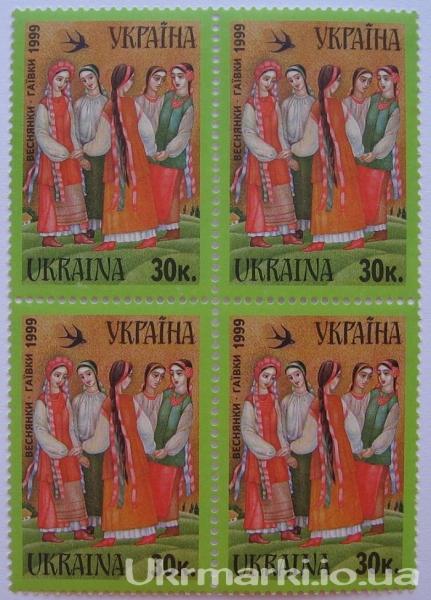 1999 № 241 квартблок почтовых марок Веснянки Гаевки