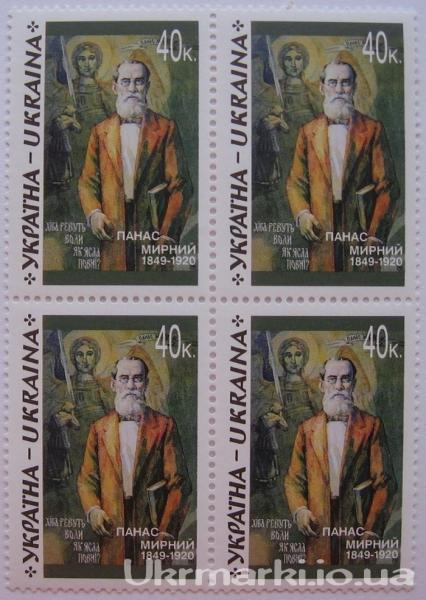 1999 № 244 квартблок почтовых марок Панас Мирный 150 лет