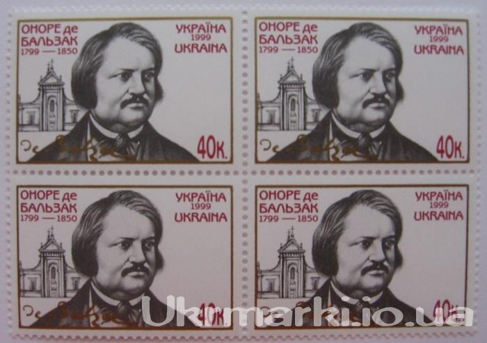 1999 № 245 квартблок почтовых марок Бальзак