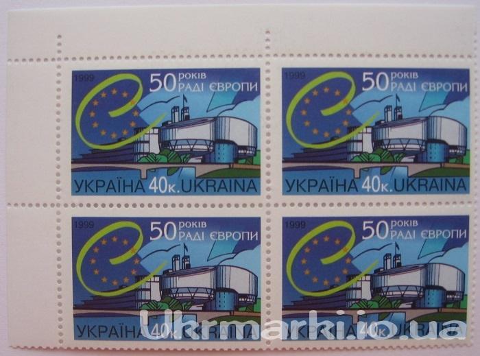 1999 № 246 угловой квартблок почтовых марок Совет Европы