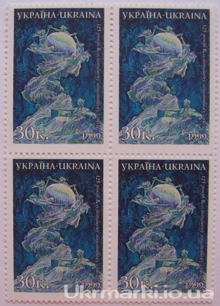1999 № 256 квартблок почтовых марок 125 лет Почтовому союзу