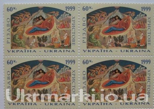 1999 № 268 кварблок почтовых марок Рождество икона 60 коп