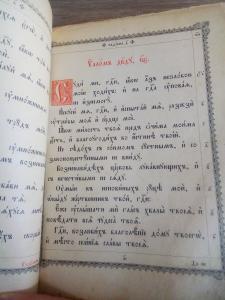 Фото  ПСАЛТЫРЬ XVIII в.