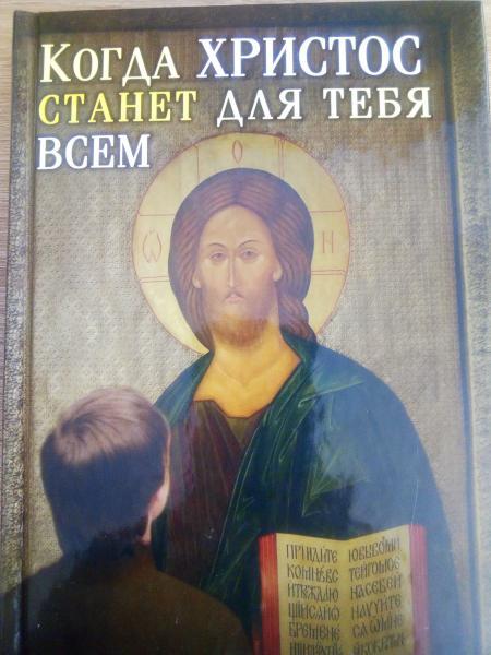 Когда Христос станет для тебя всем. Архимандрит Андрей Конанос.