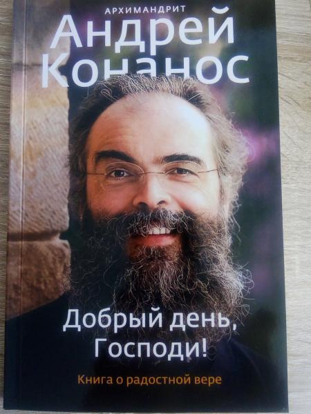 Добрый день Господи! Книга о радостной вере. Архимандрит Андрей Конанос
