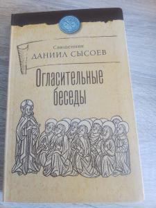 Фото  Огласительные беседы. Священник Даниил Сысоев