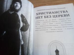 Фото  Христианства нет без церкви. Священномученик Иларион (Троицкий)