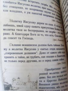 Фото  Нужно жить нелицемерно... Духовные поучения Старцев Оптинских. Подарочный вариант
