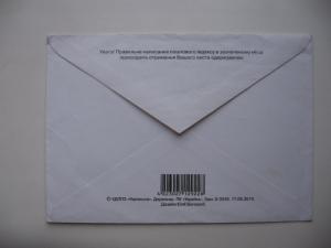 Фото Почтовые конверты, почта Украины 2010 ХМК Украина День журналиста