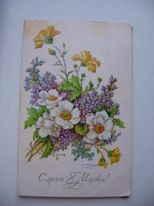 Фото Почтовые открытки (карточки), открытки, 8 марта! Художник Л. Бодрихина 1988