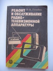 Фото Книги и брошюры разные Ремонт и обслуживание радиотелевизионной аппаратуры. Полибин В.В., 1991