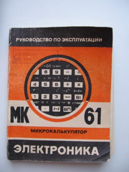 Электроника МК - 61 микрокалькулятор Руководство по эксплуатации