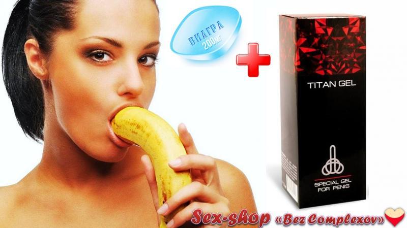 Фото Секс-наборы для мужчин и женщин по доступной цене 18+ Крем-гель Титан/Titan для увеличения члена+муж.виагра GenForse200