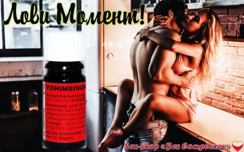 Сексуальное наслаждение для двоих с возбуждающими немецкими каплями Йохимбин