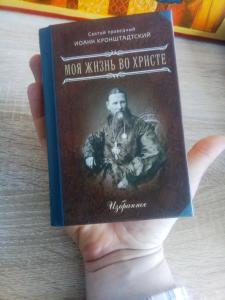 Фото  Моя жизнь во Христе. Святой праведный Иоанн Кронштадтский. Избранное. Карманный вариант