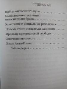 Фото  Толкования ап. Павла. Священник Даниил Сысоев