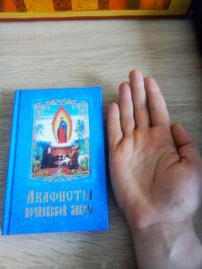 Фото  Акафисты Почаевской лавры