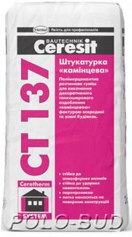 СT 137 Декоративная минеральная штукатурка «камешковая» (зерно 2,5 мм), 25 кг