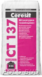 Фото ДЕКОРАТИВНЫЕ ШТУКАТУРКИ СT 137 Декоративная минеральная штукатурка «камешковая» (зерно 2,5 мм), 25 кг