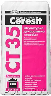 СТ 35 Штукатурка декоративная «короед» (серая; 2,5мм), 25 кг