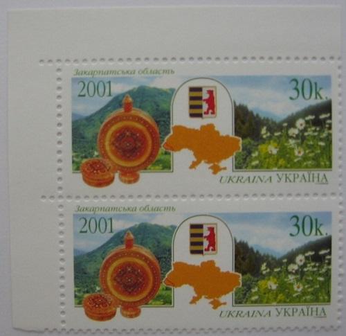 Фото Почтовые марки Украины, Почтовые марки Украины 2001 год 2001 № 395 угловые почтовые марки Закарпатская область
