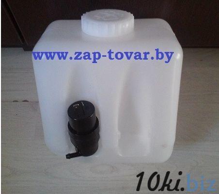 Бачок омывателя МАЗ 2 литра + насос купить в Беларуси - Автозапчасти и комплектующие