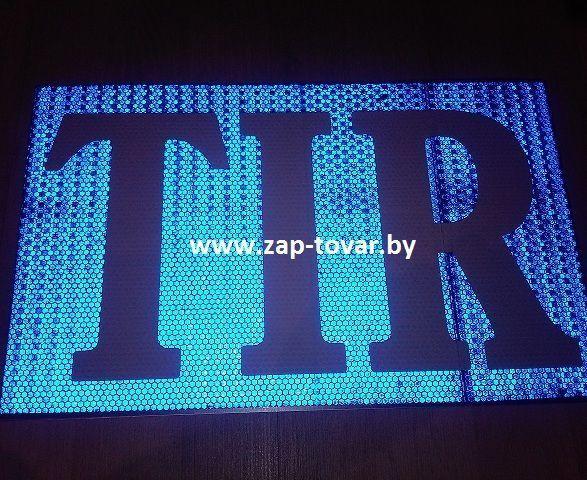 Знак таблица TIR (тир) светоотражающая 400х250мм табличка купить в Минске