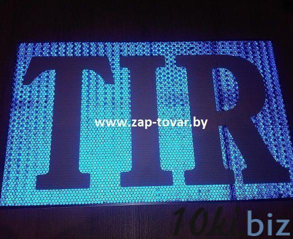 Знак таблица TIR (тир) светоотражающая 400х250мм табличка купить в Минске купить в Беларуси - Наборы и аксессуары для автомобилиста