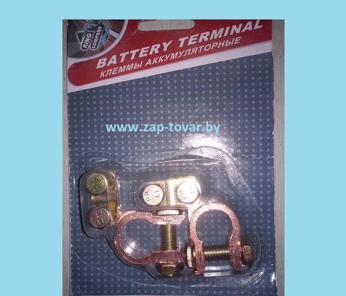 Клемма аккумуляторные АКБ под болт латунь (2шт) ВТ008
