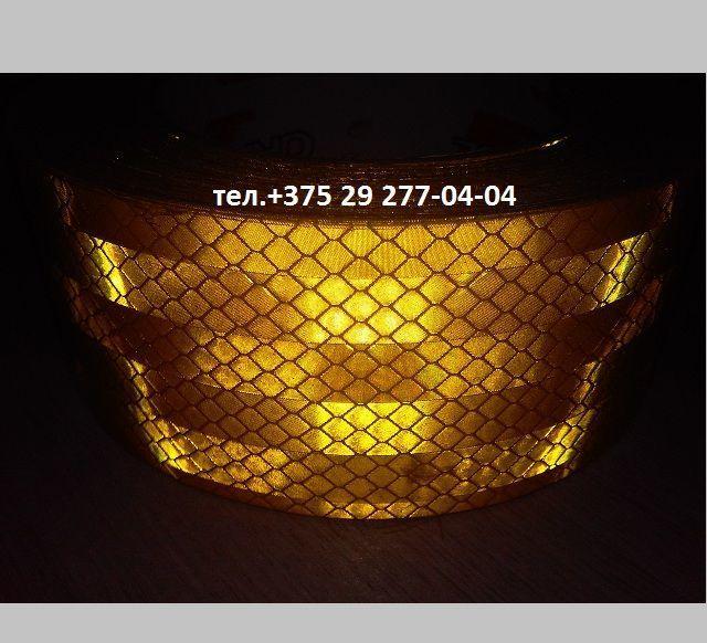 Лента светоотражающая клеющаяся желтая L20м , 50мм купить в Минске