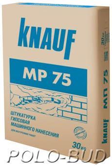 Машинная штукатурка KNAUF МР-75, 30кг.