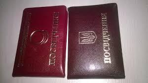 Удостоверения . заменитель кожи