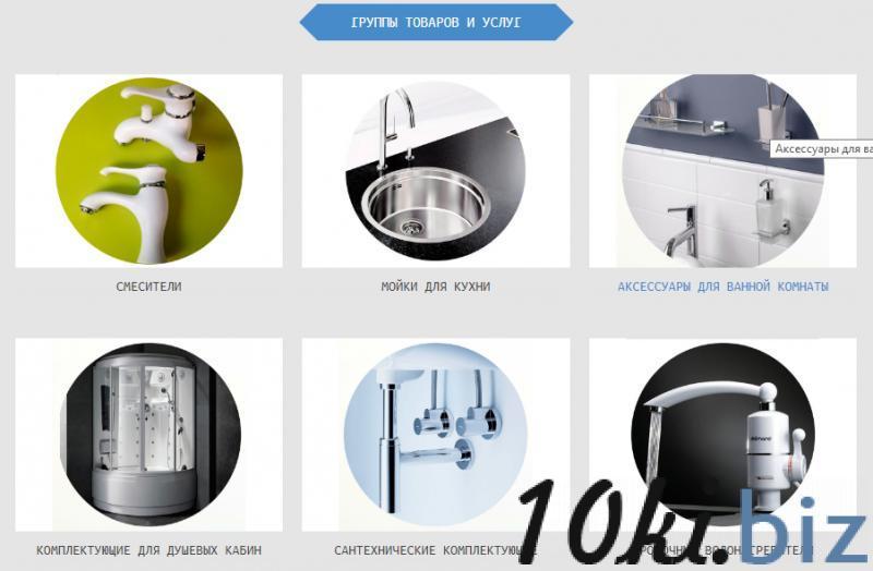Смесители, мойки, аксессуары для ванной комнаты, шаровые краны, полипропиленовые краны, трубы, батареи,полотенцесушители