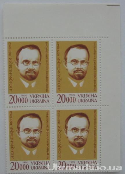 1996 № 104 угловой квартблок почтовых марок 125-летие ученого Крымского