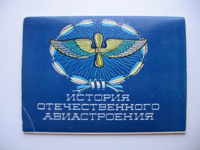 История отечественного авиастроения  НАБОР ОТКРЫТОК  1976