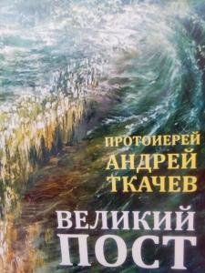 Фото  Великий пост. Протоиерей Андрей Ткачев