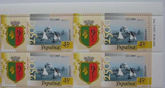 Фото Почтовые марки Украины, Почтовые марки Украины 2003 год 2003 № 537 угловой квартблок почтовых марок Евпатория
