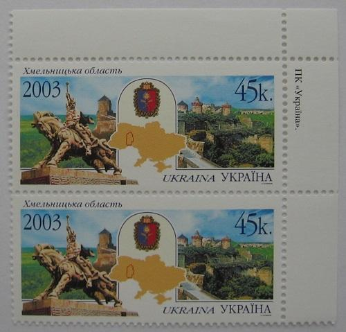 Фото Почтовые марки Украины, Почтовые марки Украины 2003 год 2003 № 540 почтовые марки Хмельницкая область