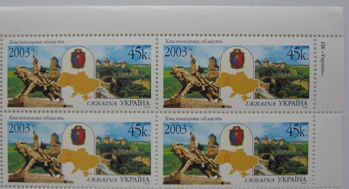 2003 № 540 угловой квартблок почтовых марок Хмельницкая область