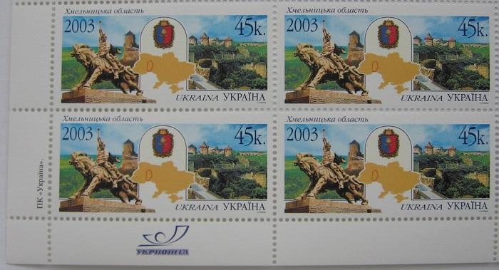Фото Почтовые марки Украины, Почтовые марки Украины 2003 год 2003 № 540 угловой квартблок почтовых марок Хмельницкая область