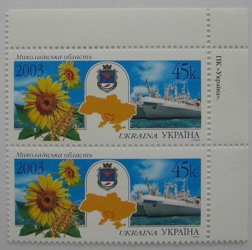 2003 № 541 почтовые марки Николаевская область