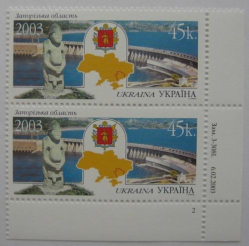 Фото Почтовые марки Украины, Почтовые марки Украины 2003 год 2003 № 542 почтовые марки Запорожская область