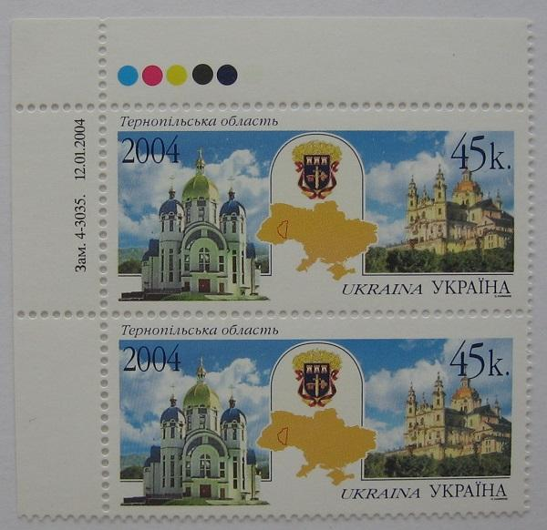 Фото Почтовые марки Украины, Почтовые марки Украины 2004 год 2004 № 564 почтовые марки Тернопольская область