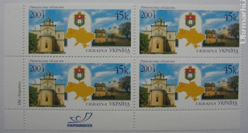 2004 № 598 угловой квартблок почтовых марок Ровненская область