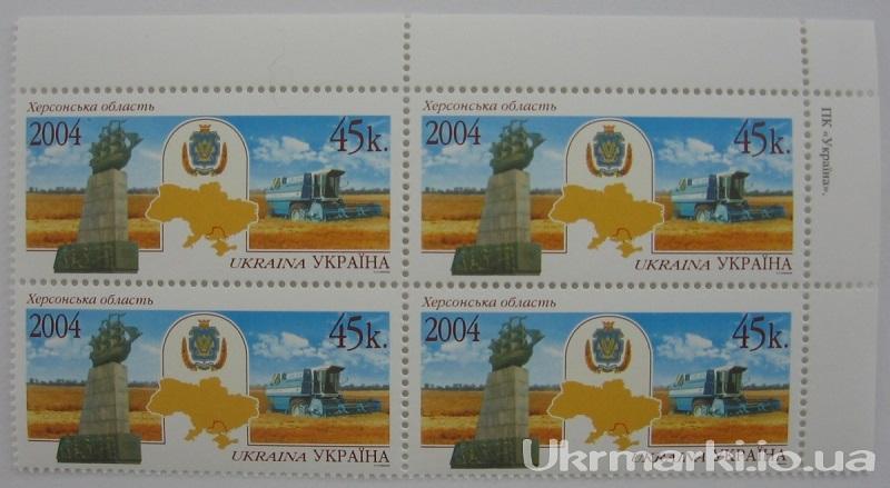 Фото Почтовые марки Украины, Почтовые марки Украины 2004 год 2004 № 599 угловой квартблок почтовых марок Херсонская область