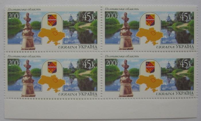 Фото Почтовые марки Украины, Почтовые марки Украины 2004 год 2004 № 600 угловой квартблок почтовых марок Полтавская область