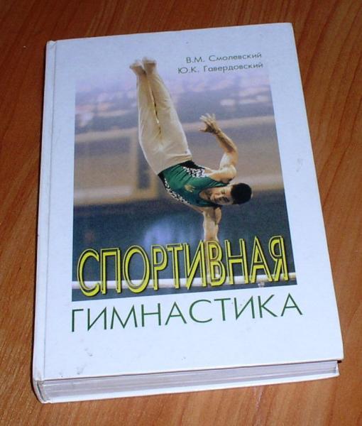 """Книга: Смолевский В.М., Гавердовский Ю.К. """"Спортивная гимнастика"""" *7196"""