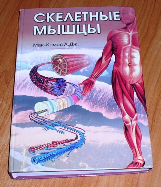 """Книга: Мак-Комас А. Дж. """"Скелетные мышцы"""" *7197"""