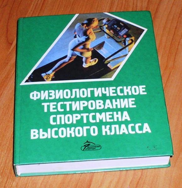 """Книга: """"Физиологическое тестирование спортсмена высокого класса *7199"""